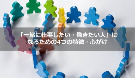 「一緒に仕事したい・働きたい人」4つの特徴とは?