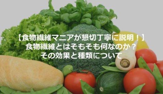 【徹底解説】食物繊維とはそもそも何? その効果と種類について
