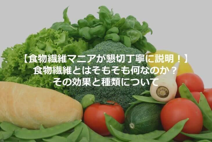 【徹底解説】食物繊維とはそもそも何なのか? その効果と種類について