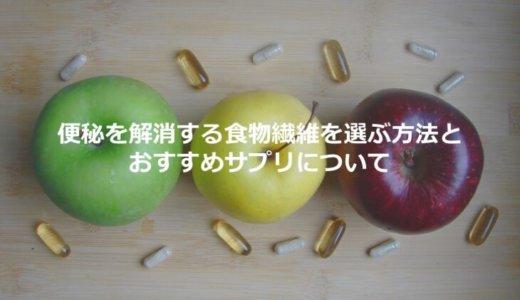 便秘に効果ある食物繊維(イヌリン・グアーガム)を選ぶ方法とおすすめのサプリメントとは?