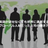 英語が話せなくても世界で通用する人材だった上司、アイデアを生み出す働き方・考え方