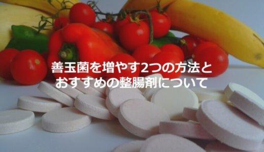 善玉菌を増やす方法とおすすめの整腸剤(ミヤBM)とは?