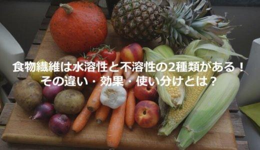 水溶性と不溶性の食物繊維、その違い・効果・使い分けとは?