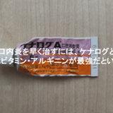 口内炎を早く治すおすすめの薬はケナログ(代替はオルテクサー)とビタミン・アルギニン!