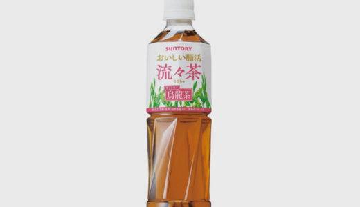 【サントリー 流々茶 おいしい腸活】効果はいかに?最高量イヌリンを含む機能性表示食品【口コミ】