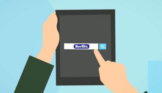 ベルリッツならビジネス英会話を短期間で習得できる理由【料金・評判・口コミ】