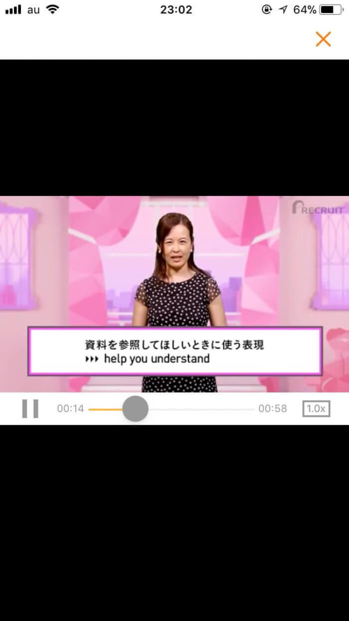 スタディサプリ ENGLISHの重要表現説明動画