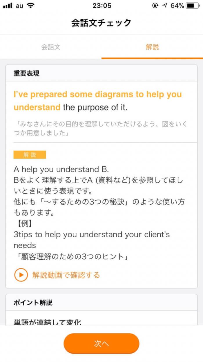 スタディサプリENGLISH(日常英会話コース)の会話文チェック