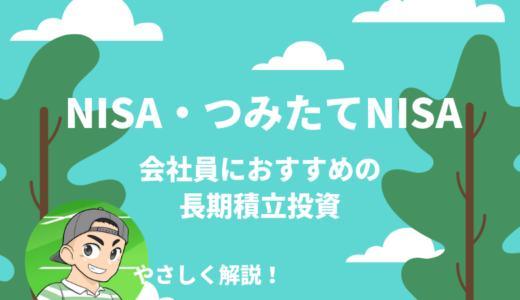 NISA・つみたてNISAをやさしく解説!会社員におすすめの長期積立投資